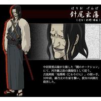 Image of Hario Genba