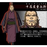 Image of Nakaiya Juubee