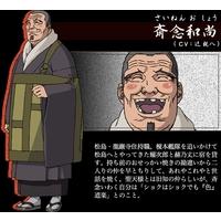Image of Shou Saineno