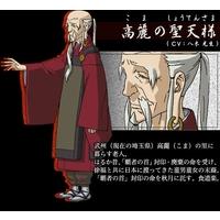 Image of Koma no Shouten-sama