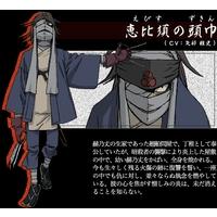 Image of Ebisu no Zukin