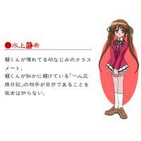 Image of Shizuki Minakami