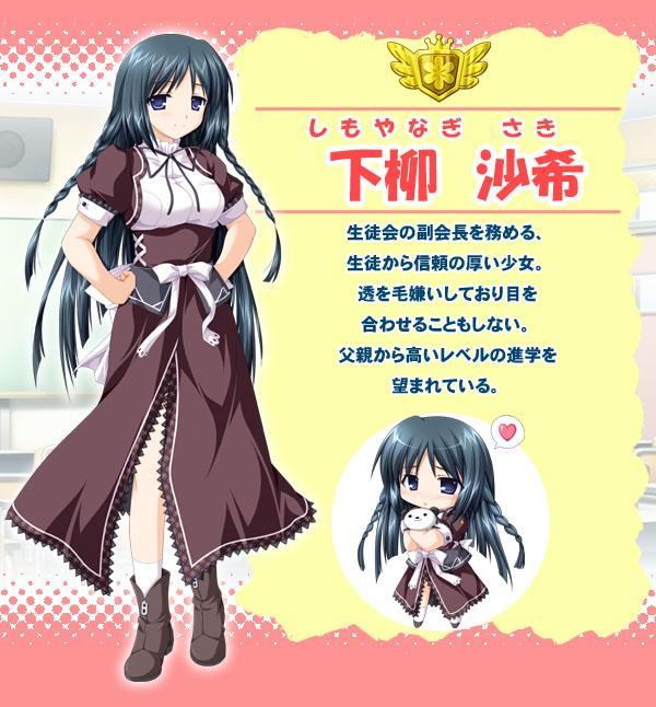 https://ami.animecharactersdatabase.com/./images/CONNAKOGAITARABOKUHAMOU/Saki_Shimoyanagi.jpg