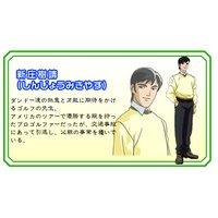 Image of Mikiyasu Shinjou