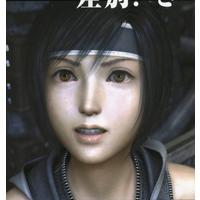 Image of Yuffie Kisaragi