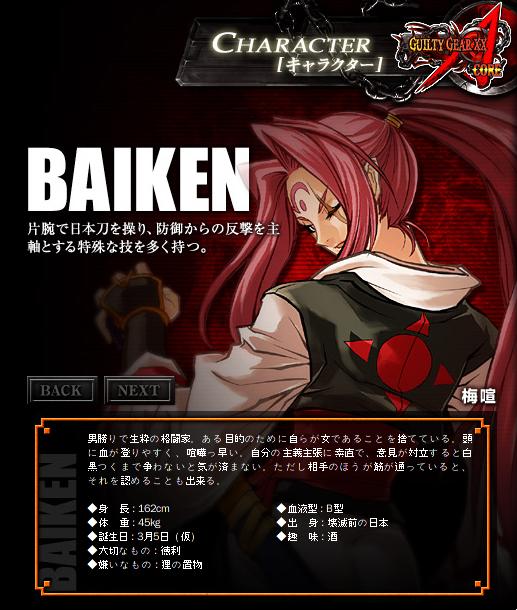 https://ami.animecharactersdatabase.com/./images/GuiltyGearXX/Baiken.png