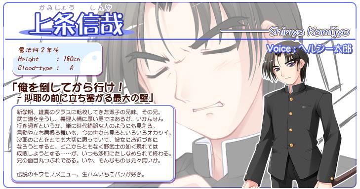 https://ami.animecharactersdatabase.com/./images/Hapiness_Rirakkusu/Shinya.jpg