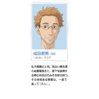Image of Kimio Narita