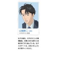 Image of Shinji Yamajiro