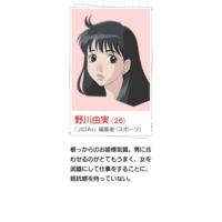 Image of Yumi Nogawa
