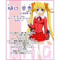 Image of Rika Higuchi