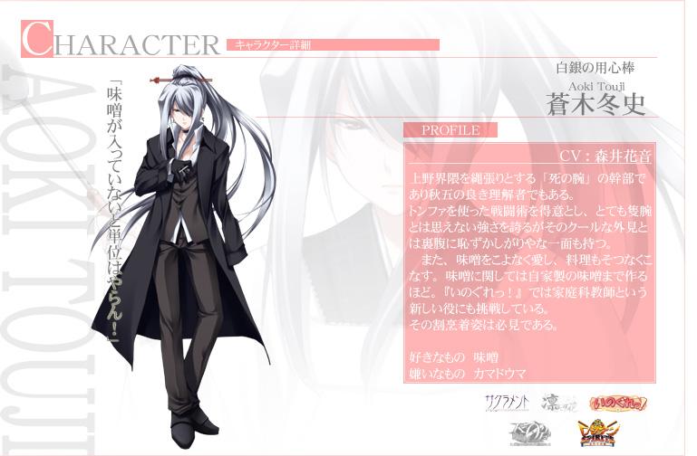 https://ami.animecharactersdatabase.com/./images/Innocent_Grey_Nagomibako/Aoki_Touji.jpg