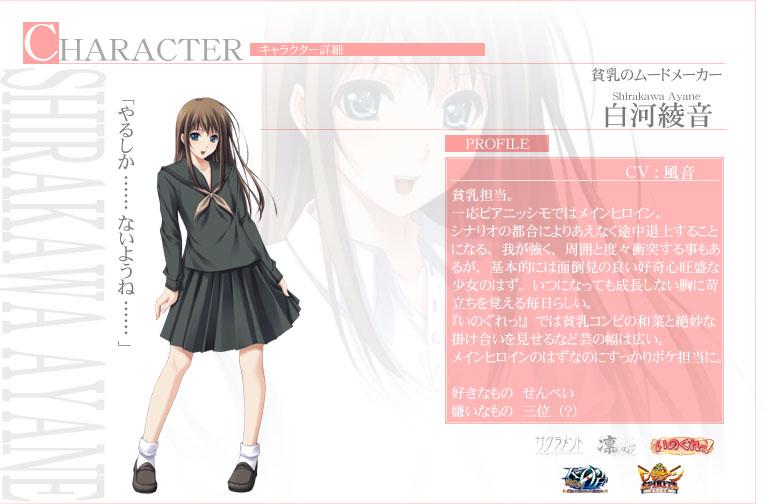 https://ami.animecharactersdatabase.com/./images/Innocent_Grey_Nagomibako/Shirakawa_Ayane.jpg