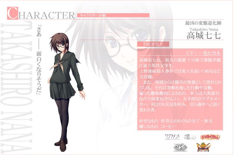 https://ami.animecharactersdatabase.com/./images/Innocent_Grey_Nagomibako/Takashiro_Nana.jpg