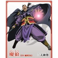 Image of Keirou