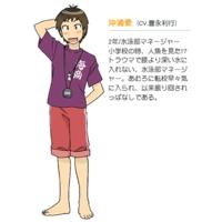 Image of Kaname Okiura