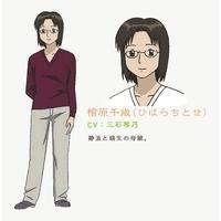 Image of Chitose Hibara