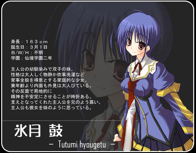 https://ami.animecharactersdatabase.com/./images/RagnarokIxca/Tutumi_Hyougetsu.jpg