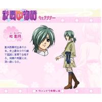 Image of Eigetsu / Yogetsu To