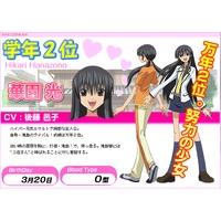 Image of Hikari Hanazono