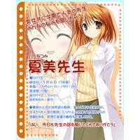 Image of Natsumi