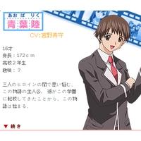 Image of Riku Aoba