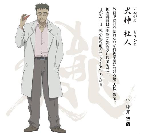 https://ami.animecharactersdatabase.com/./images/TokyoMajin/Mouhito_Inugami.jpg