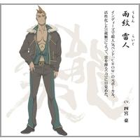Image of Raito Umon