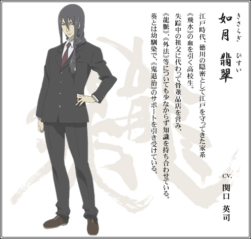 https://ami.animecharactersdatabase.com/./images/TokyoMajinGakuenKenpuchou/Hisui_Kisaragi.jpg