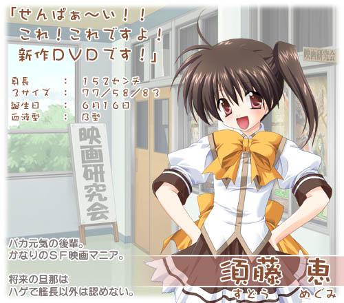 https://ami.animecharactersdatabase.com/./images/Tsukushite_Ageruno/Sudou_Megumi.jpg