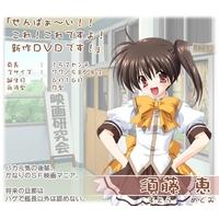 Image of Megumi Sudou