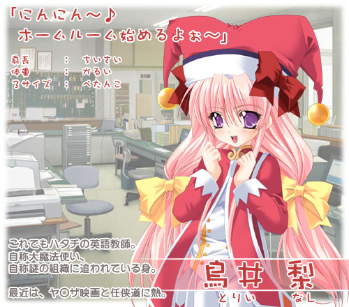 https://ami.animecharactersdatabase.com/./images/Tsukushite_Ageruno/Torii_Nasi.jpg