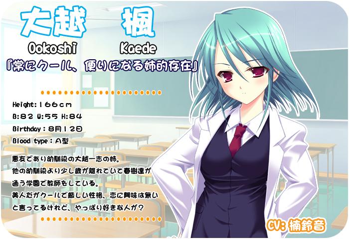 https://ami.animecharactersdatabase.com/./images/Tsukushite_Agerunoni/ookoshi_kaede.jpg