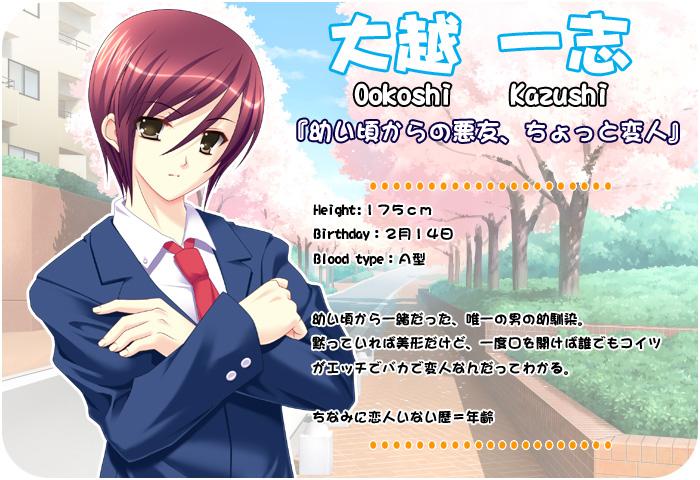 https://ami.animecharactersdatabase.com/./images/Tsukushite_Agerunoni/ookoshi_kazushi.jpg