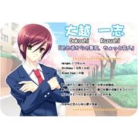 Image of Kazushi Ookoshi