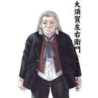 Image of Saemon Oosuga