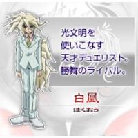 Image of Hakuoh