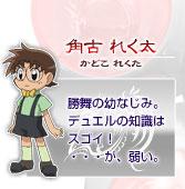 https://ami.animecharactersdatabase.com/./images/ZeroDualMasters/Rekuta_Kadoko.jpg