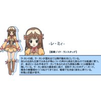 Image of Rei Mii