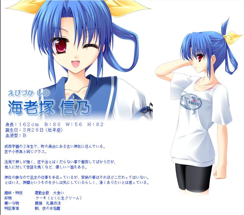 https://ami.animecharactersdatabase.com/./images/_summer/Shino_Ebiduka.png