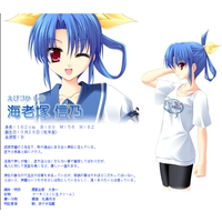 Image of Shino Ebiduka