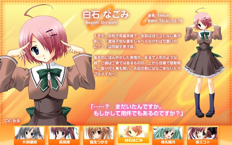 https://ami.animecharactersdatabase.com/./images/akane/Nagomi_Shiraishi.png