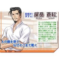 Profile Picture for Soukou Okudake
