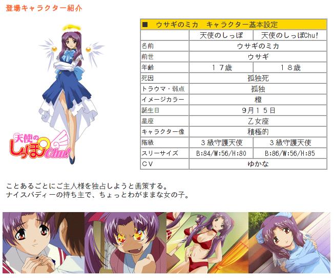 https://ami.animecharactersdatabase.com/./images/angeltales/Usagi_Mika.png