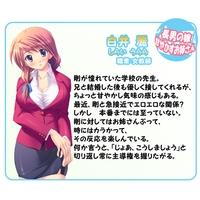 Profile Picture for Urara Shirai