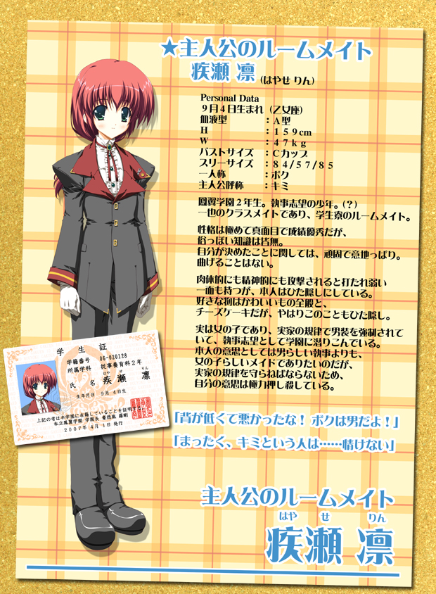 https://ami.animecharactersdatabase.com/./images/arujinotameni/Rin_Hayase.jpg