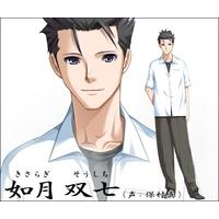 Image of Soushichi Kisaragi