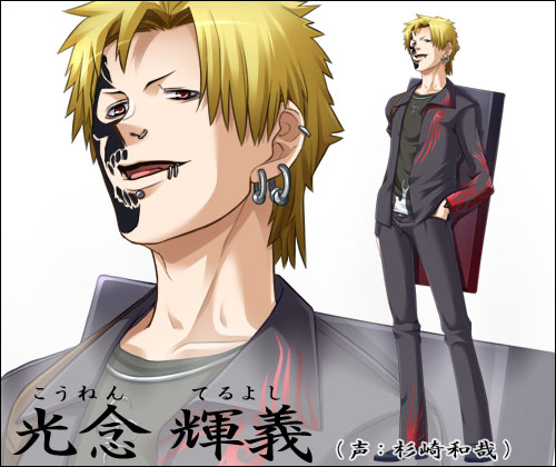 https://ami.animecharactersdatabase.com/./images/ayakashi/Teruyoshi_Kounen.jpg
