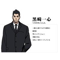 Image of Isshin Kurosaki