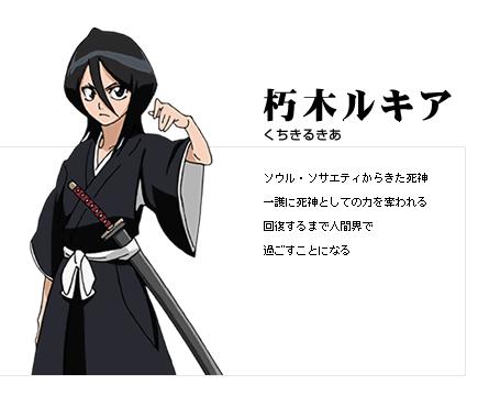 https://ami.animecharactersdatabase.com/./images/bleach/Rukia_Kuchiki.png